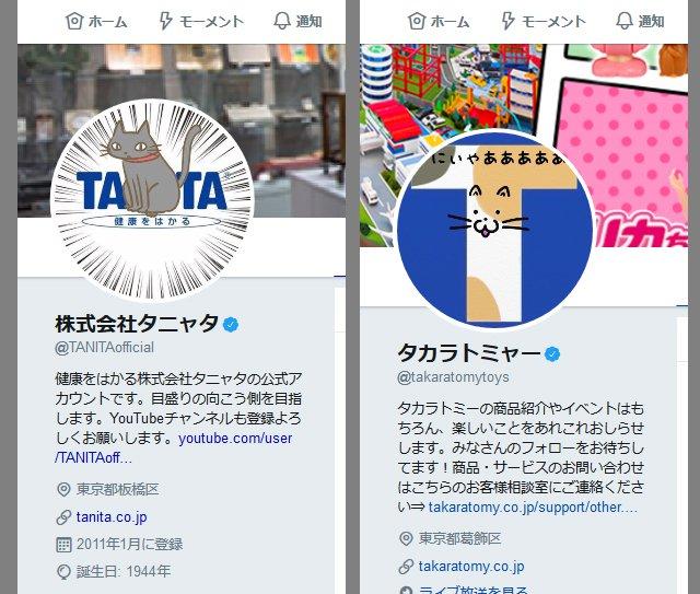 「タカラトミャー」「タニャタ」「ニャープ」「アタックneco」2月22日「ネコの日」に企業アカウントがネコ化 した!?