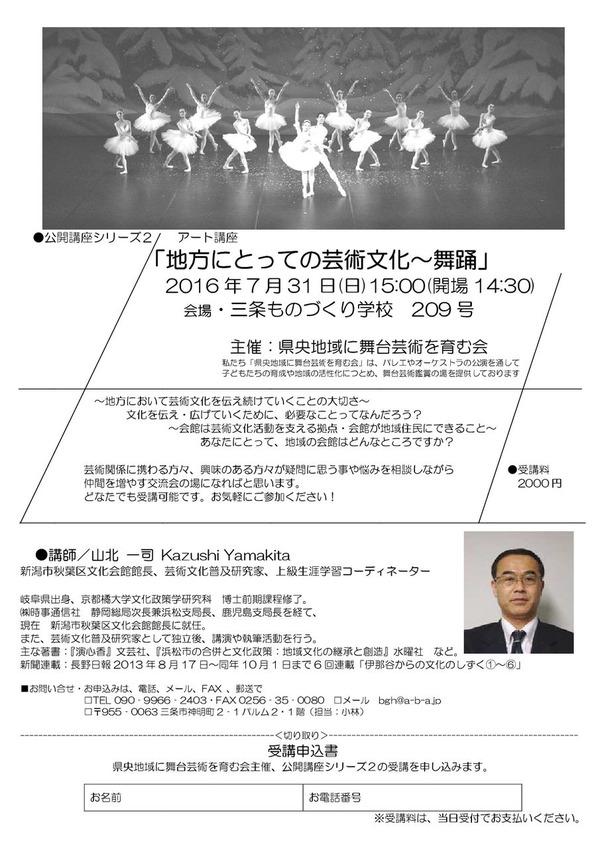 2016-07_art-001