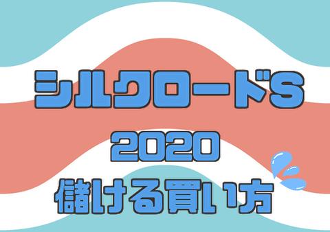 シルクロードS2020