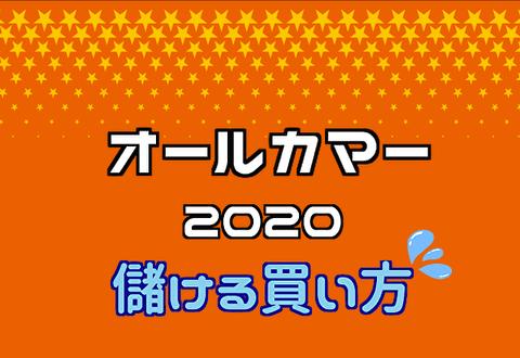 オールカマー2020