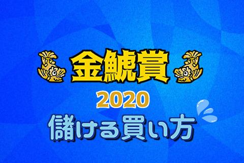 金鯱賞2020