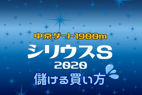 シリウスS2020