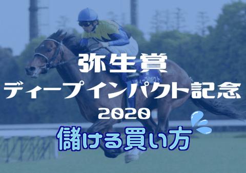 弥生賞ディープインパクト記念2020