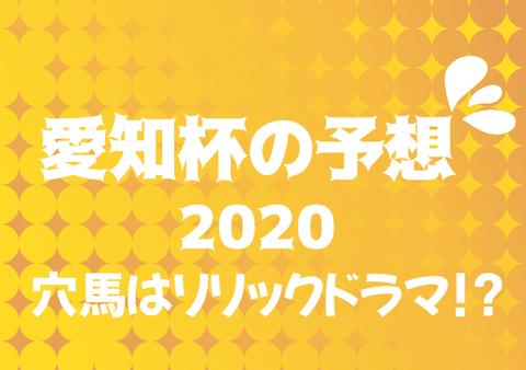 愛知杯2020