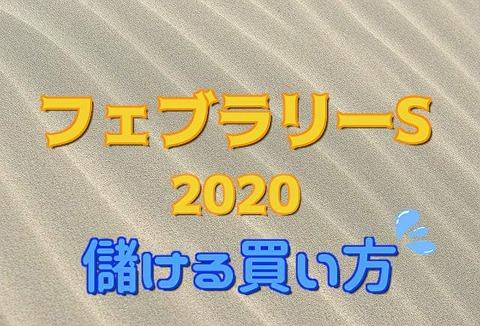 フェブラリーS2020