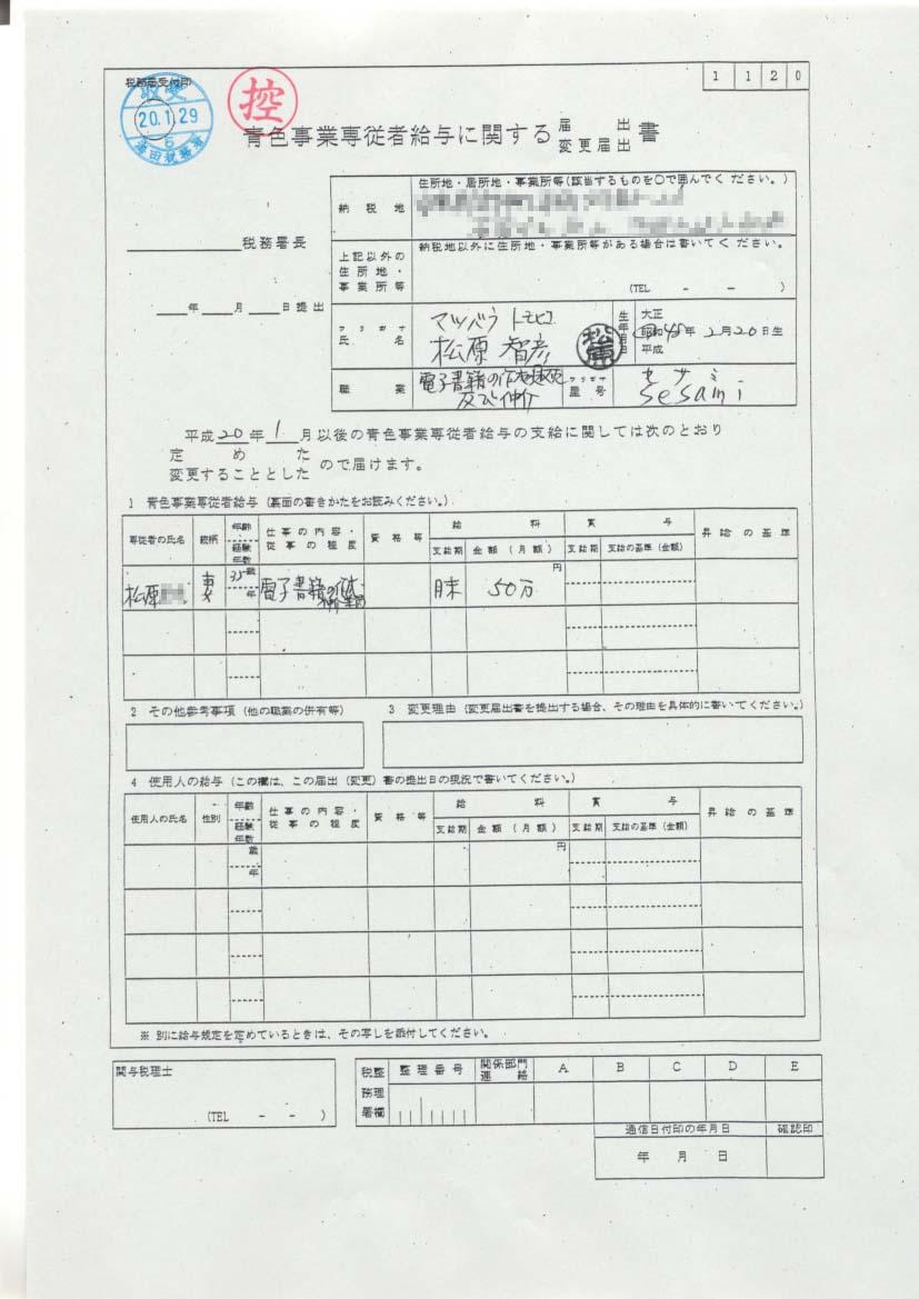 青色事業専従者給与に関する(届出・変更届出)書