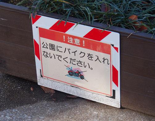 バイク=自転車!?  この感覚は日本では通じない(汗)