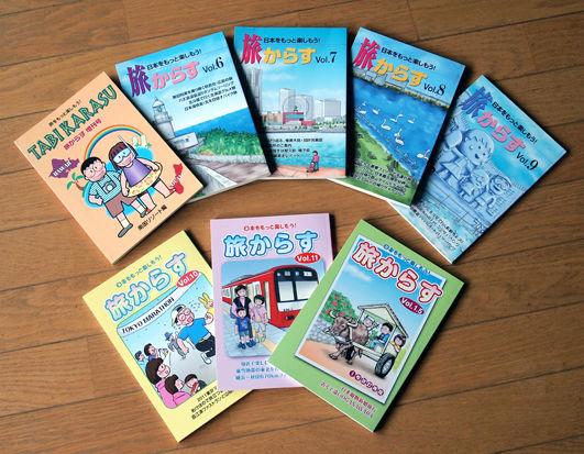 日本をもっと楽しもう! 旅の同人誌「旅からす」通販の開始です♪