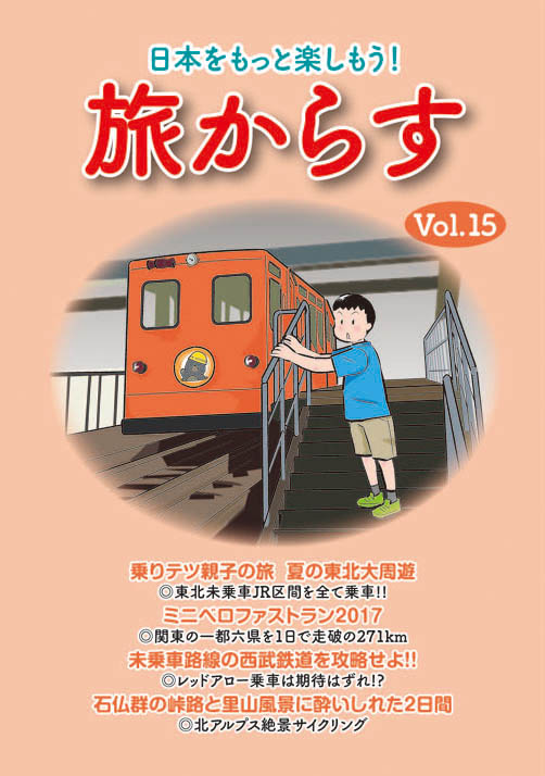 旅からす最新刊Vol.15 印刷入稿!!