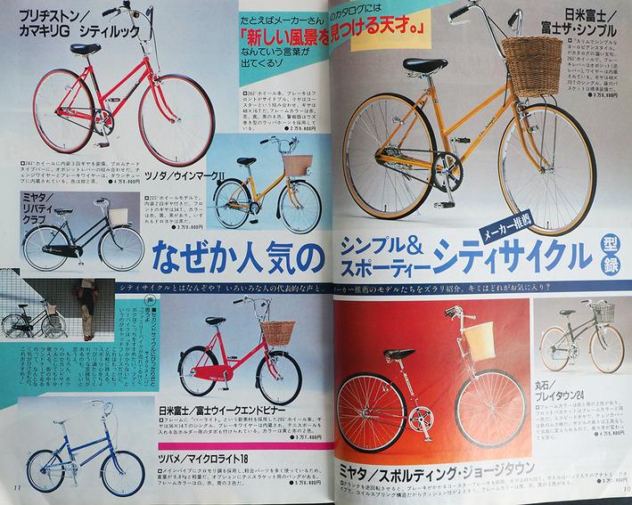 今も昔も売れ筋自転車は真似される!?