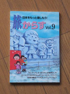 カシオペアと北斗星で行く札幌雪まつり 旅からす Vol.9のご案内