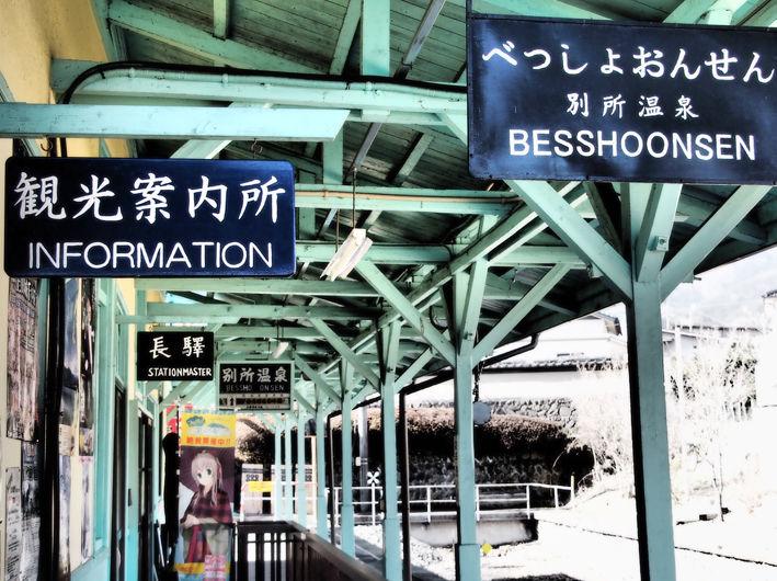 さよならE351系あずさ、長野の私鉄攻略へ!!  〈2日目前編〉