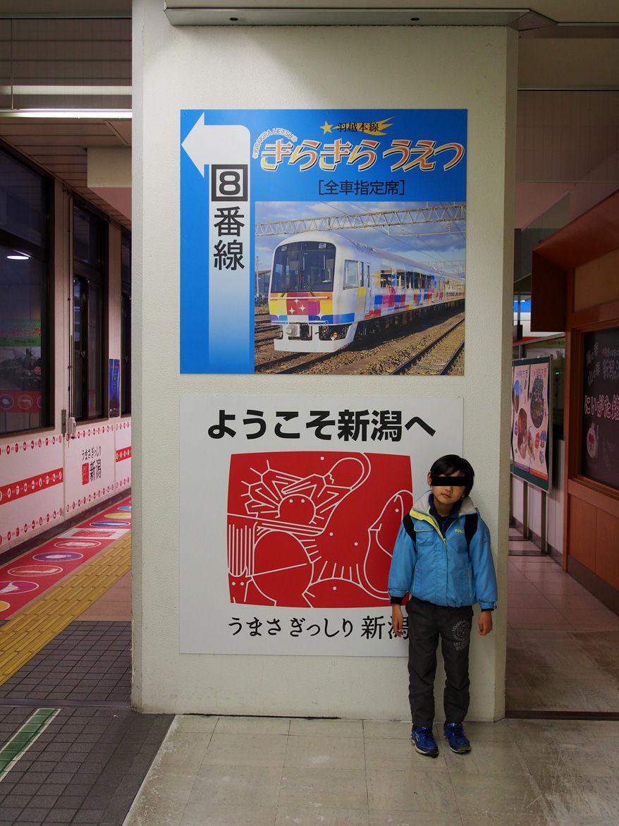 乗りテツ親子の旅/青春18キップでリゾート列車♪ 後編