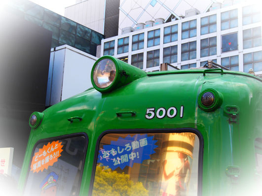 乗りテツ親子の旅/渋谷の青ガエルと霞ヶ丘アパート