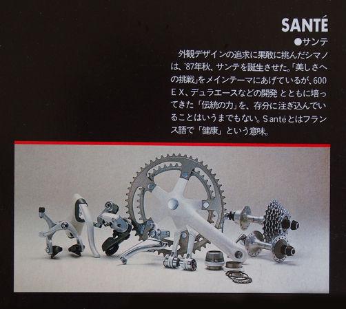 シマノロードコンポのセカンドグレード 「サンテ」