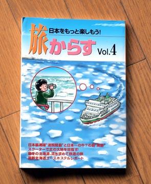 波照間島と北斗星ロイヤル 旅からす Vol.4のご案内