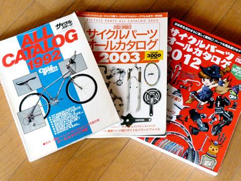 自転車ブーム・十年一昔(ひとむかし)
