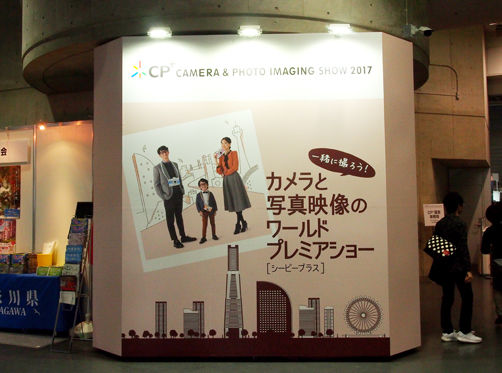 CP+2017  レポート 前編