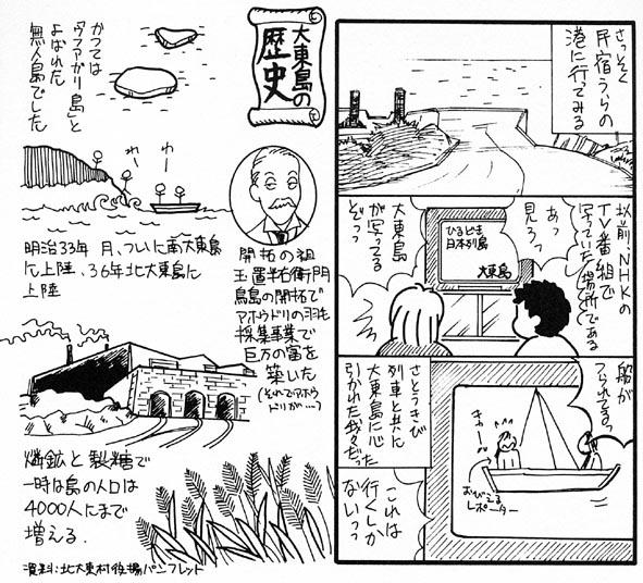 廃線サトウキビ列車に感涙!! 南大東島を旅しました♪=前編