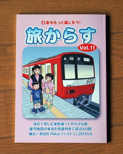 惜別ブルトレ・あけぼの東北旅!!  旅からす Vol.11のご案内