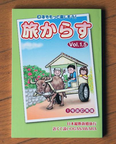 小笠原の旅と日本縦断新婚旅行!!  旅からす Vol.1.5のご案内