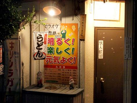 夏の東北ツーリング完結編・福島市内観光