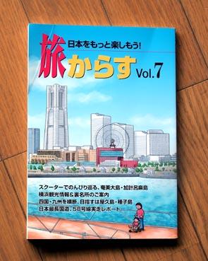 九州の離島、屋久島・種子島・奄美大島 旅からす Vol.7のご案内