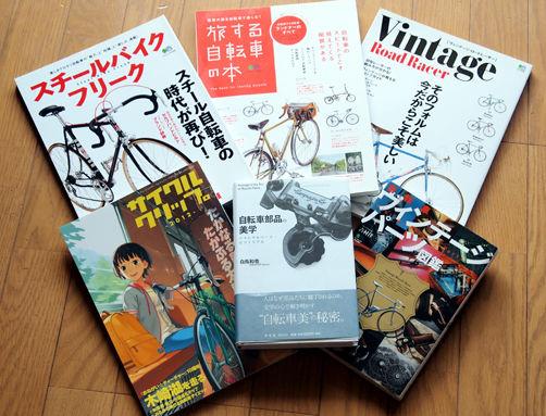 自転車ブームの沈静化は雑誌から始まった!!