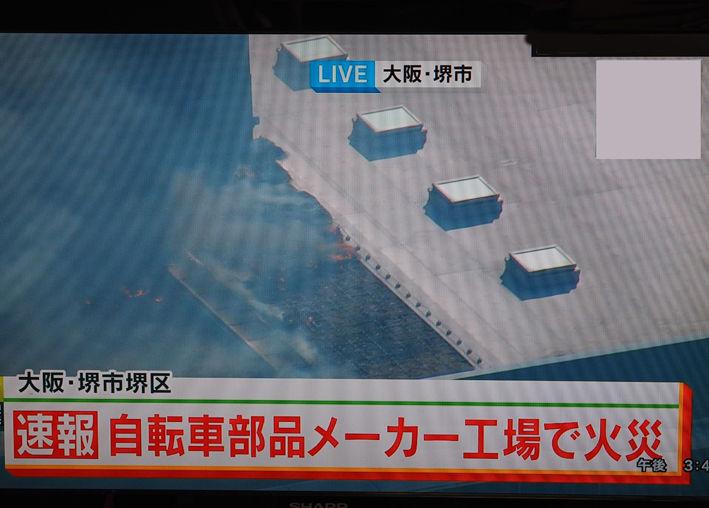 【速報】シマノ工場が炎上!!