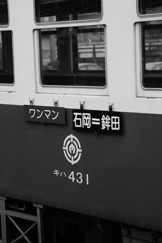 乗りテツ宣言5/惜別・鹿島鉄道(2007年3月廃止)