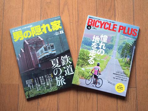 自転車雑誌の消える日!?
