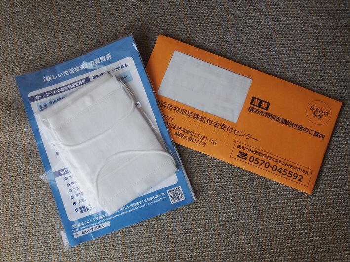 給付金書類とアベノマスクがセットで届く!!
