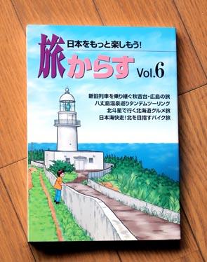 北斗星でディナー、八丈島・北海道ツーリング 旅からす Vol.6のご案内