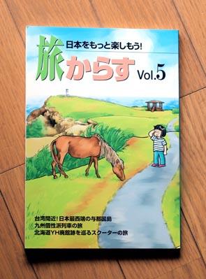コトーの島・与那国と九州個性派列車 旅からす Vol.5のご案内