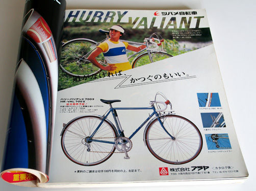 自転車を担げますか!?