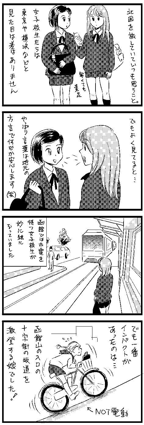 女子高生ヒルクライマー!?