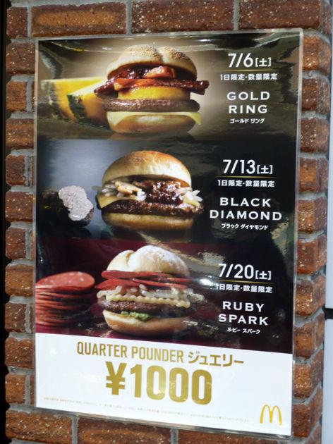 1000円ハンバーガー
