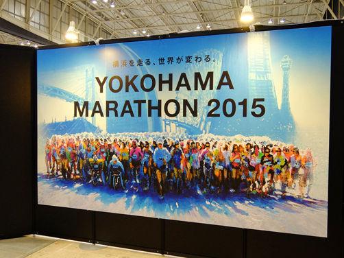 家族で楽しむ♪ 横浜マラソン2015出走記