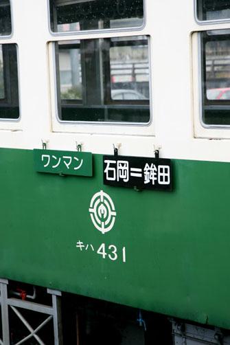 廃止から7年、鹿島鉄道のその後を訪ねる その1