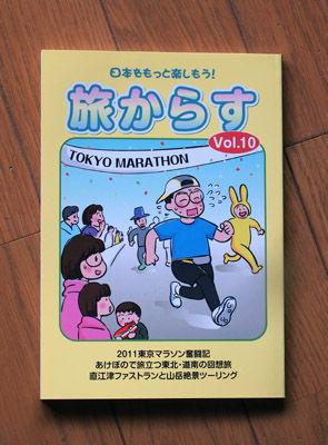 惜別江差線・道南の旅と東京マラソン!! 旅からす Vol.10のご案内