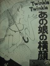 『Twinkle
