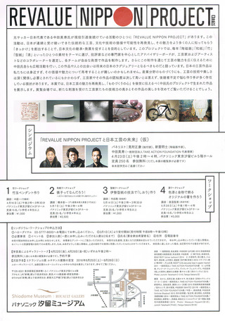 CCF20160319_00001