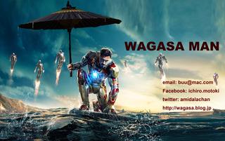 wagasaman-ironman完成版