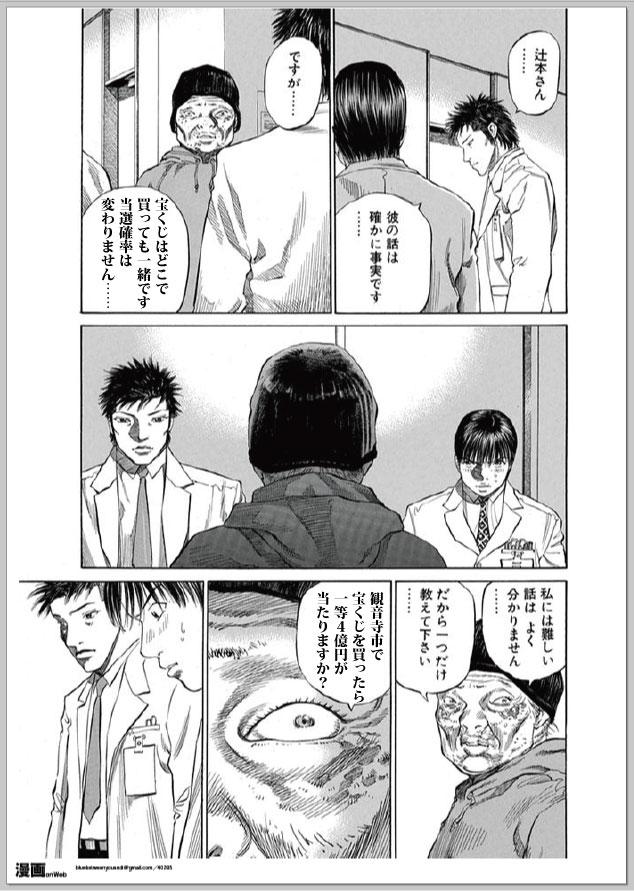 takarakuji3