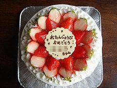 お誕生日ケーキ正面