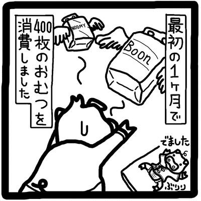 7 おむつ替え 4(end) 19.02.25 (1)