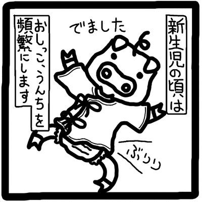 7 おむつ替え 1 19.02.25