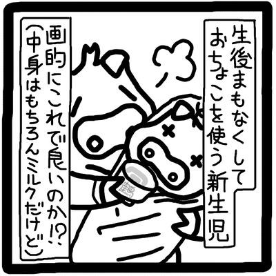 5 コップ? 4(end) 19.02.11