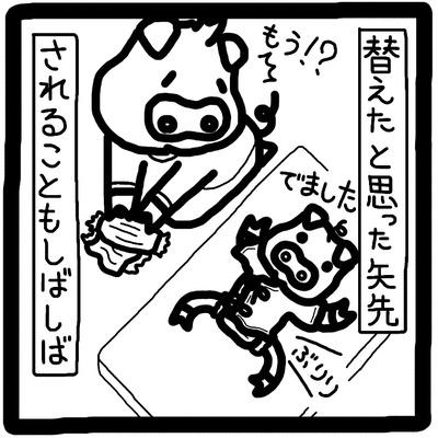 7 おむつ替え 2 19.02.25