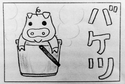 お風呂遍歴3
